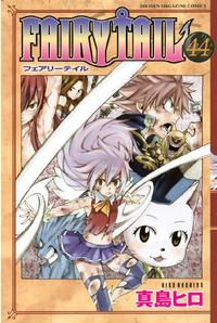 FAIRYTAIL44巻
