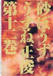 砂ぼうず12巻(ビームコミックス)