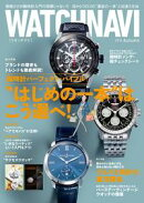 WATCH NAVI 10月号2016Autumn