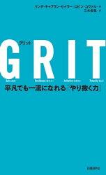 GRIT(グリット)平凡でも一流になれる「やり抜く力」