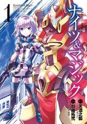ナイツ&マジック1巻(ヤングガンガンコミックス)