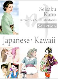 叶精作作品集1(分冊版2/3)SeisakuKanoArtworks&illustrationsSelection「Japanese・Kawaii」