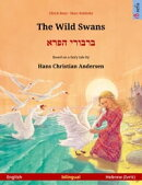 The Wild Swans ? ?????? ????. Bilingual picture book adapted from a fairy tale by Hans Christian Andersen (English ? Hebrew (Ivrit))