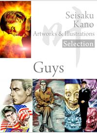 叶精作作品集1(分冊版3/3)SeisakuKanoArtworks&illustrationsSelection「Guys」