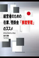 Guide to Japan-born Inventory and Accounts Receivable Freshness Control (Japanese version)