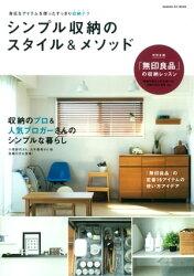シンプル収納のスタイル&メソッド(学研ヒットムック)