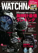 WATCH NAVI 1月号2017Winter