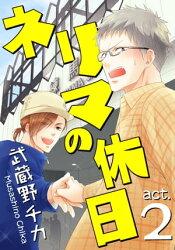 ネリマの休日act.2〜ネリマの本日〜(F-BOOKコミックス)