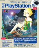 電撃PlayStation Vol.638