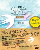 詳細!Swift2 iPhoneアプリ開発 入門ノート Swift 2+Xcode 7対応 (Oshige introduction note)