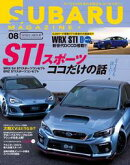 SUBARU MAGAZINE vol.08