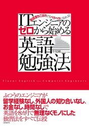 ITエンジニアのゼロから始める英語勉強法(日経BPNextICT選書)