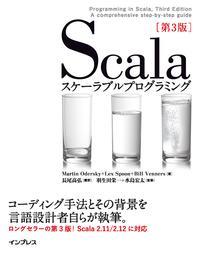 Scalaスケーラブルプログラミング第3版とは
