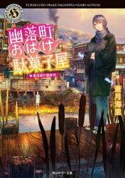 幽落町おばけ駄菓子屋星月夜の彼岸花(角川ホラー文庫)