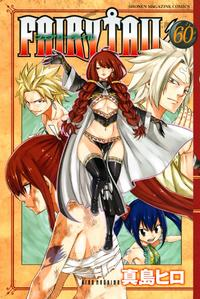 FAIRYTAIL60巻