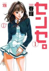 センセ。1(ヤングチャンピオン・コミックス)
