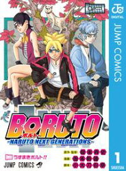 BORUTO-NARUTO NEXT GENERATIONS- 1