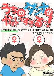 うちのダンナがかわいすぎるっ!FtM(女→男)ダンナちゃん&ヨメちゃん…(学研スマートライブラリ)