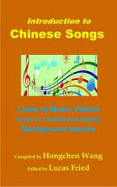 Introduction to Chinese Songs