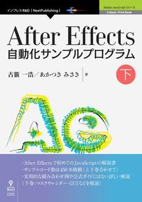 AfterEffects自動化サンプルプログラム下