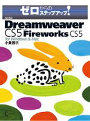 ゼロからのステップアップ!Adobe Dreamweaver CS5 with Fireworks CS5 for Windows & Mac