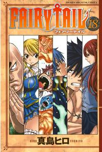 FAIRYTAIL18巻