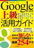 【楽天】Googleサービス上級活用ガイド [電子書籍版]