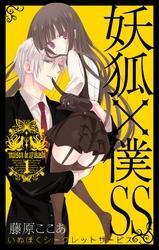 妖狐×僕SS1巻(ガンガンコミックスJOKER)