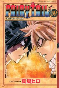 FAIRYTAIL59巻