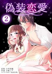 偽装恋愛2巻(ラブドキッ。Bookmark!)
