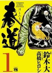 春道(1)(ヤングチャンピオン・コミックス)