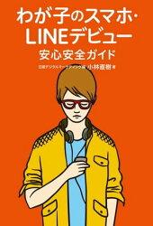 わが子のスマホ・LINEデビュー安心安全ガイド