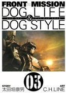 FRONT MISSION DOG LIFE & DOG STYLE3巻