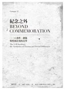 紀念之外:二二八事件.創傷與性別差異的美學 Beyond Commemoration: The 2-28 Incident, the Aesthetics of Trauma and Sexual Difference