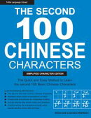 The Second 100 Chinese Characters: Simplified Character Edition