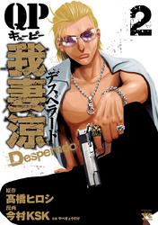 QP我妻涼〜Desperado〜2(ヤングチャンピオン・コミックス)
