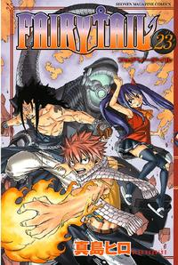 FAIRYTAIL23巻