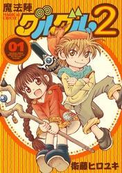 魔法陣グルグル2(1)(ガンガンコミックスONLINE)