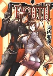 EIGHTH1巻(ガンガンコミックスJOKER)