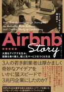 Airbnb Story