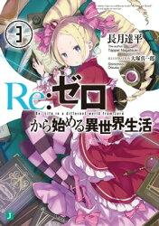 Re:ゼロから始める異世界生活3(MF文庫J)
