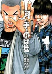 QPトム&ジェリー外伝月に手をのばせ1(少年チャンピオン・コミックスエクストラ)