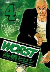 WORST(4)(少年チャンピオン・コミックス)