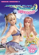 DEAD OR ALIVE Xtreme 3 ビジュアルガイド