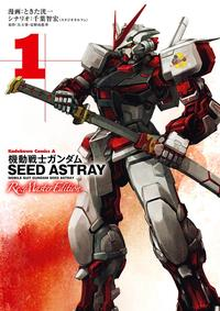 機動戦士ガンダムSEEDASTRAYRe:MasterEdition(1)