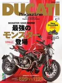 DUCATIMagazineVol.712014年5月号