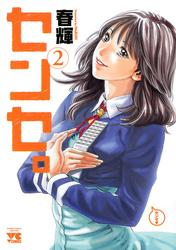 センセ。2(ヤングチャンピオン・コミックス)