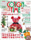 COTTON TIME 2016年 11月号