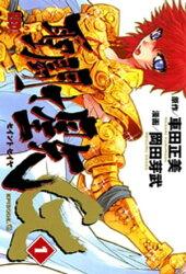聖闘士星矢EPISODE.G1(チャンピオンREDコミックス)