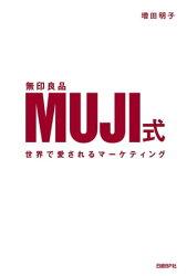MUJI式世界で愛されるマーケティング